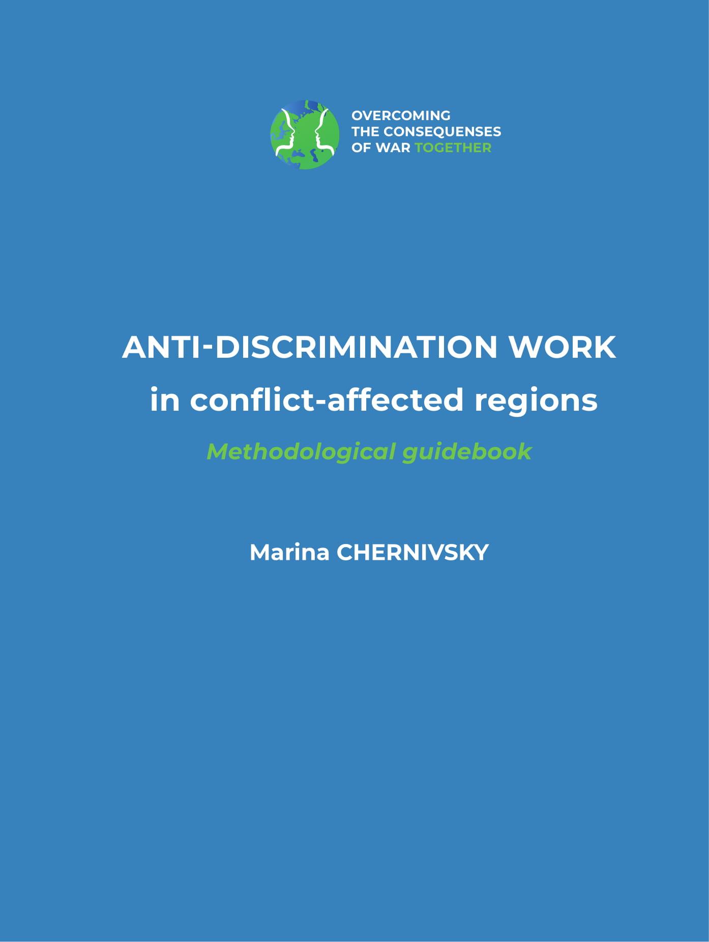 ENG Антидискриминация_превью-pages-1-1
