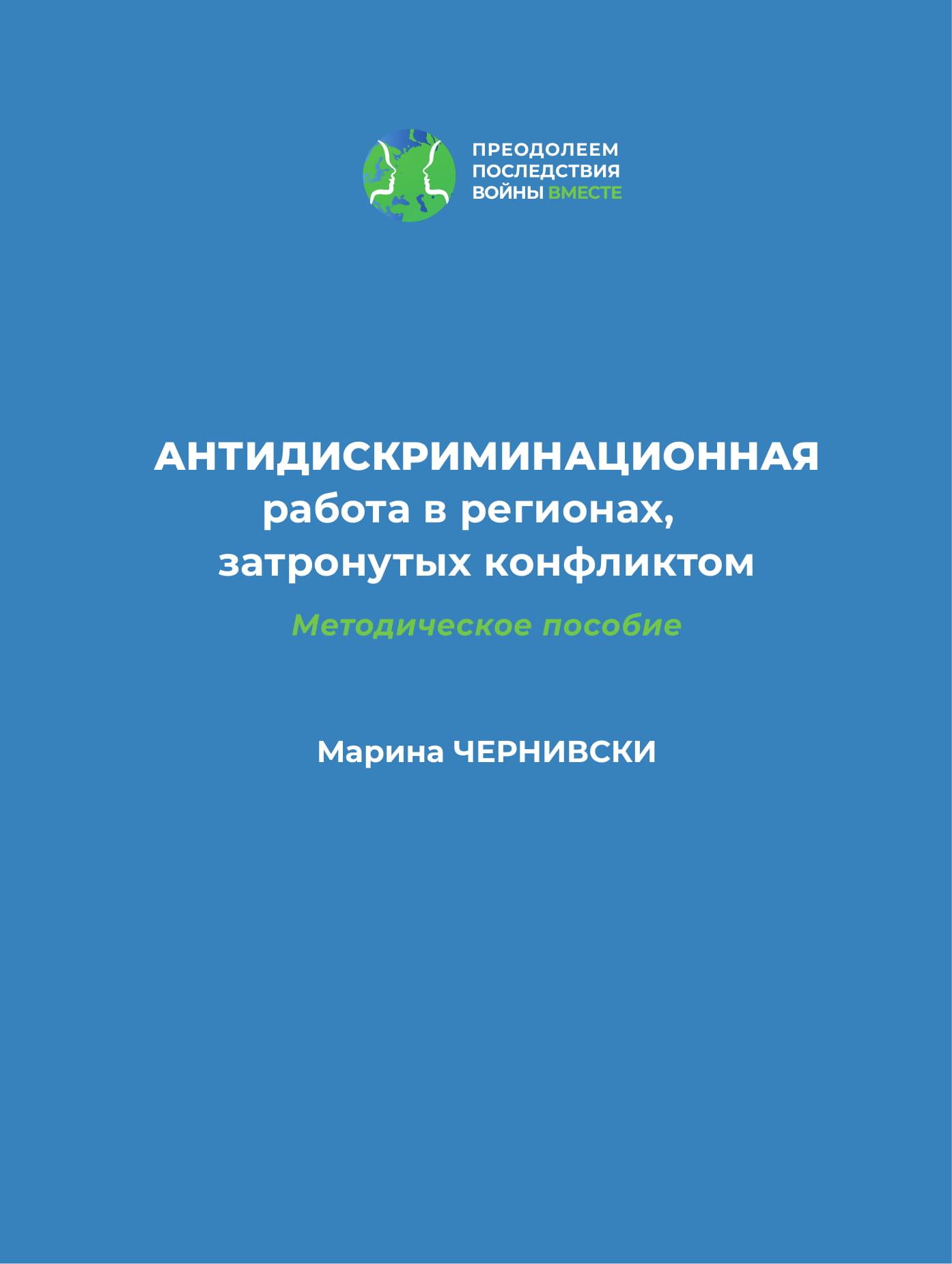 RU Антидискриминация_превью-pages-1-1